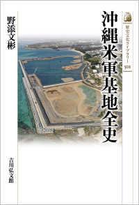 沖縄米軍基地全史 歴史文化ライブラリー