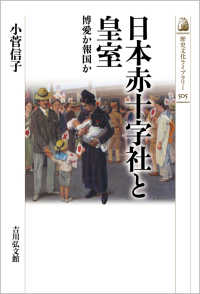 日本赤十字社と皇室 博愛か報国か 歴史文化ライブラリー ; 505