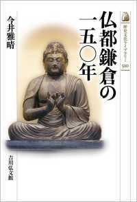 仏都鎌倉の一五〇年 歴史文化ライブラリー