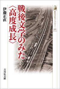 戦後文学のみた「高度成長」 歴史文化ライブラリー ; 511