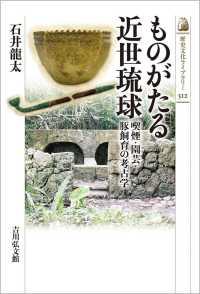 ものがたる近世琉球 喫煙・園芸・豚飼育の考古学 歴史文化ライブラリー ; 512