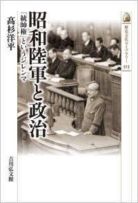 昭和陸軍と政治 「統帥権」というジレンマ 歴史文化ライブラリー ; 513