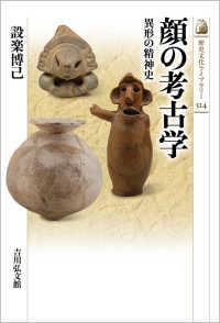 顔の考古学 異形の精神史 歴史文化ライブラリー ; 514