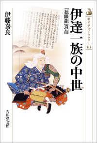 伊達一族の中世 「独眼龍」以前 歴史文化ライブラリー ; 515