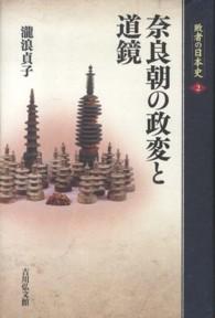 奈良朝の政変と道鏡  敗者の日本史 2 2