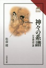神々の系譜 日本神話の謎 読みなおす日本史