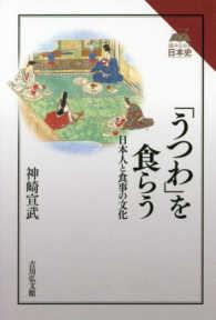 「うつわ」を食らう 日本人と食事の文化 読みなおす日本史