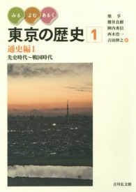みる・よむ・あるく東京の歴史 1 通史編 1   先史時代~戦国時代