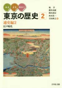みる・よむ・あるく東京の歴史 2 通史編 2  江戸時代