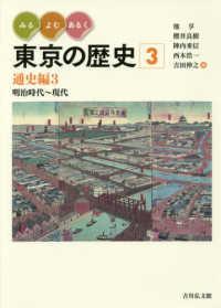 みる・よむ・あるく東京の歴史 3 通史編  3  明治時代~現代
