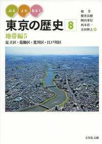 みる・よむ・あるく東京の歴史 8 地帯編 5 足立区・葛飾区・荒川区・江戸川区
