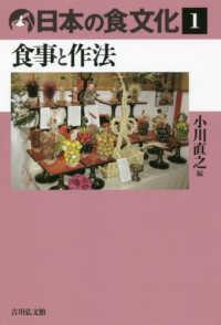 食事と作法 日本の食文化