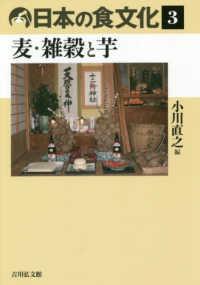 麦・雑穀と芋 日本の食文化