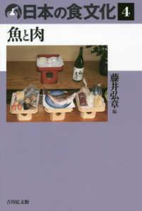 魚と肉 日本の食文化