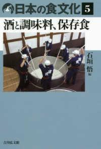 酒と調味料、保存食 日本の食文化