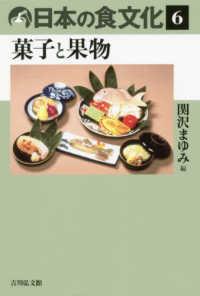 日本の食文化 菓子と果物
