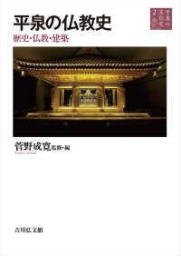 平泉の仏教史 歴史・仏教・建築