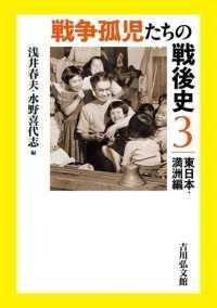 戦争孤児たちの戦後史 3 東日本・満洲編