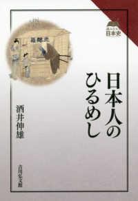 日本人のひるめし 読みなおす日本史