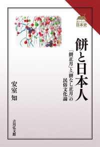 餅と日本人 「餅正月」と「餅なし正月」の民俗文化論 読みなおす日本史