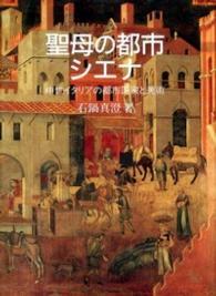 聖母の都市シエナ 中世イタリアの都市国家と美術