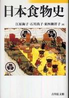 日本食物史