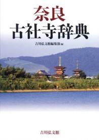 奈良古社寺辞典