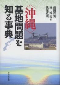 <沖縄>基地問題を知る事典