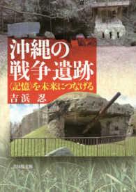 沖縄の戦争遺跡 〈記憶〉を未来につなげる