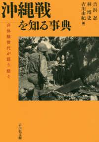 沖縄戦を知る事典 非体験世代が語り継ぐ
