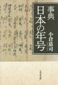 事典日本の年号