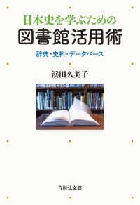 日本史を学ぶための図書館活用術 辞典・史料・データベース