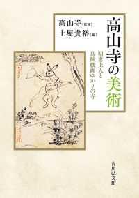 高山寺の美術 明恵上人と鳥獣戯画ゆかりの寺