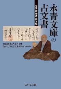 永青文庫の古文書 光秀・葡萄酒・熊本城