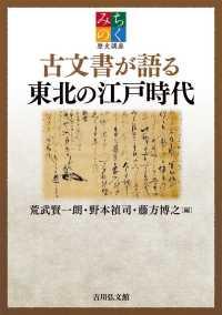古文書が語る東北の江戸時代 みちのく歴史講座