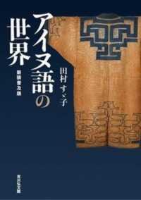 アイヌ語の世界 新装普及版