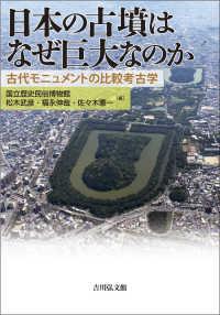 日本の古墳はなぜ巨大なのか 古代モニュメントの比較考古学