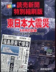 東日本大震災 1か月の記録  2011年3月11日〜4月11日  読売新聞特別縮刷版