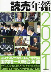 読売年鑑 2021年版