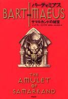 バーティミアス [1] サマルカンドの秘宝
