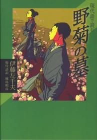現代語で読む野菊の墓 現代語で読む名作シリーズ 3