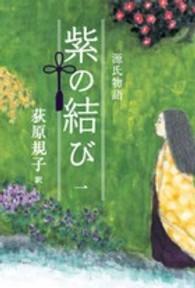 紫の結び 1 源氏物語