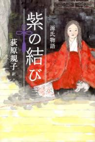 紫の結び 3 源氏物語