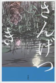 山月記 現代語訳名作シリーズ