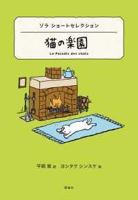 猫の楽園 ゾラショートセレクション 世界ショートセレクション