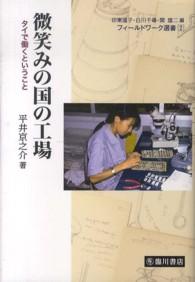 微笑みの国の工場 タイで働くということ フィールドワーク選書 2
