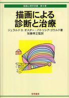 描画による診断と治療 描画心理学双書  第8巻