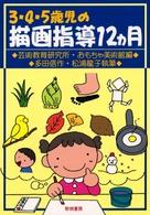 3・4・5歳児の描画指導12ヵ月
