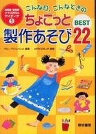 こんな日、こんなときのちょこっと製作あそびBEST22 幼稚園・保育園クラス担任のアイディア