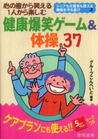 心の底から笑える1人から楽しむ健康爆笑ゲーム&体操37